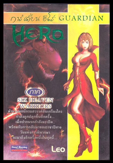 การ์เดี้ยน ฮีโร่ Guardian Hero ภาค Six heaven warriors