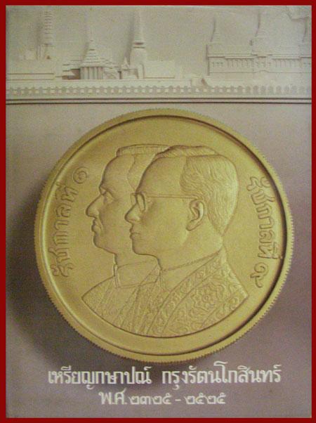 เหรียญกษาปณ์กรุงรัตนโกสินทร์ - เหรียญที่ระลึกกรุงรัตนโกสินทร์ พ.ศ. 2325 - 2525 (พร้อมกล่อง)* 2