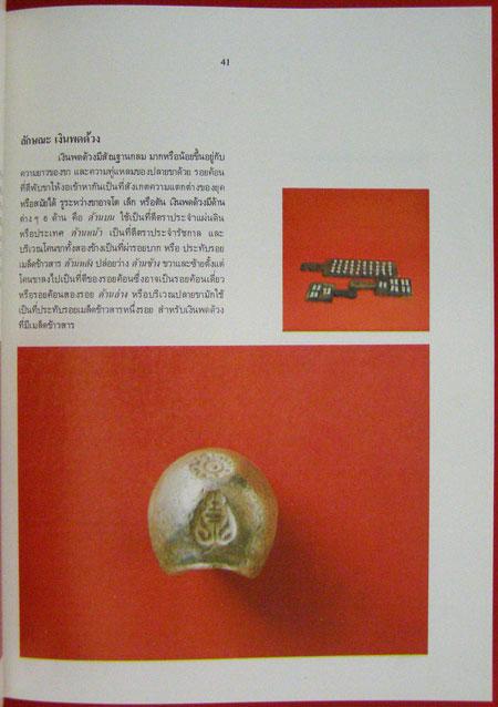 เหรียญกษาปณ์กรุงรัตนโกสินทร์ - เหรียญที่ระลึกกรุงรัตนโกสินทร์ พ.ศ. 2325 - 2525 (พร้อมกล่อง)* 5