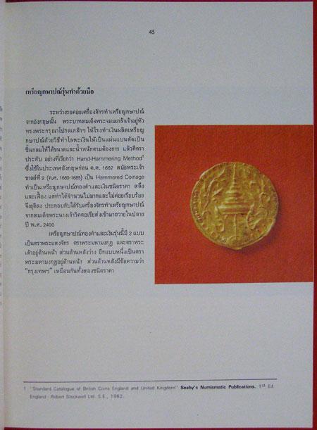 เหรียญกษาปณ์กรุงรัตนโกสินทร์ - เหรียญที่ระลึกกรุงรัตนโกสินทร์ พ.ศ. 2325 - 2525 (พร้อมกล่อง)* 6