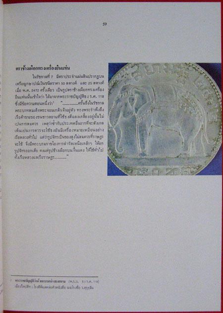 เหรียญกษาปณ์กรุงรัตนโกสินทร์ - เหรียญที่ระลึกกรุงรัตนโกสินทร์ พ.ศ. 2325 - 2525 (พร้อมกล่อง)* 7