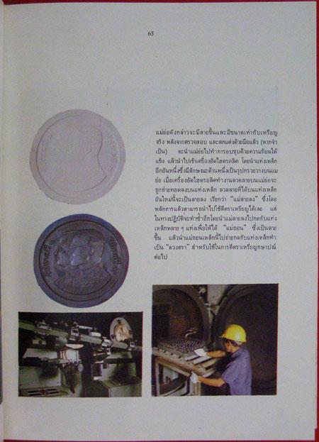 เหรียญกษาปณ์กรุงรัตนโกสินทร์ - เหรียญที่ระลึกกรุงรัตนโกสินทร์ พ.ศ. 2325 - 2525 (พร้อมกล่อง)* 8