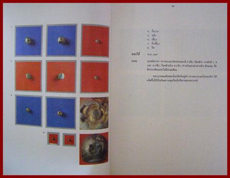 เหรียญกษาปณ์กรุงรัตนโกสินทร์ - เหรียญที่ระลึกกรุงรัตนโกสินทร์ พ.ศ. 2325 - 2525 (พร้อมกล่อง)* 10