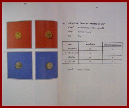 เหรียญกษาปณ์กรุงรัตนโกสินทร์ - เหรียญที่ระลึกกรุงรัตนโกสินทร์ พ.ศ. 2325 - 2525 (พร้อมกล่อง)* 11
