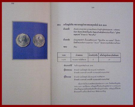 เหรียญกษาปณ์กรุงรัตนโกสินทร์ - เหรียญที่ระลึกกรุงรัตนโกสินทร์ พ.ศ. 2325 - 2525 (พร้อมกล่อง)* 14