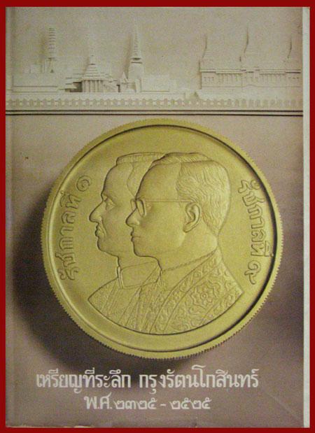 เหรียญกษาปณ์กรุงรัตนโกสินทร์ - เหรียญที่ระลึกกรุงรัตนโกสินทร์ พ.ศ. 2325 - 2525 (พร้อมกล่อง)* 15