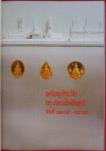 เหรียญกษาปณ์กรุงรัตนโกสินทร์ - เหรียญที่ระลึกกรุงรัตนโกสินทร์ พ.ศ. 2325 - 2525 (พร้อมกล่อง)* 16
