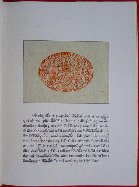 เหรียญกษาปณ์กรุงรัตนโกสินทร์ - เหรียญที่ระลึกกรุงรัตนโกสินทร์ พ.ศ. 2325 - 2525 (พร้อมกล่อง)* 19