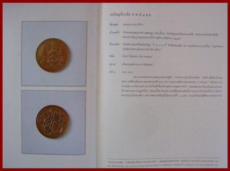 เหรียญกษาปณ์กรุงรัตนโกสินทร์ - เหรียญที่ระลึกกรุงรัตนโกสินทร์ พ.ศ. 2325 - 2525 (พร้อมกล่อง)* 20