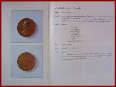 เหรียญกษาปณ์กรุงรัตนโกสินทร์ - เหรียญที่ระลึกกรุงรัตนโกสินทร์ พ.ศ. 2325 - 2525 (พร้อมกล่อง)* 21