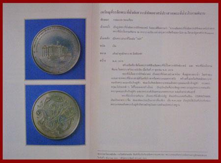 เหรียญกษาปณ์กรุงรัตนโกสินทร์ - เหรียญที่ระลึกกรุงรัตนโกสินทร์ พ.ศ. 2325 - 2525 (พร้อมกล่อง)* 22