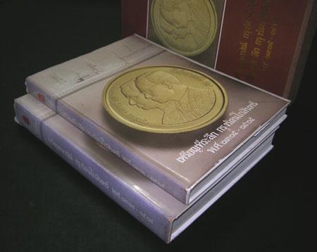 เหรียญกษาปณ์กรุงรัตนโกสินทร์ - เหรียญที่ระลึกกรุงรัตนโกสินทร์ พ.ศ. 2325 - 2525 (พร้อมกล่อง)* 24