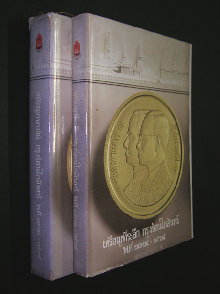 เหรียญกษาปณ์กรุงรัตนโกสินทร์ - เหรียญที่ระลึกกรุงรัตนโกสินทร์ พ.ศ. 2325 - 2525 (พร้อมกล่อง)* 1