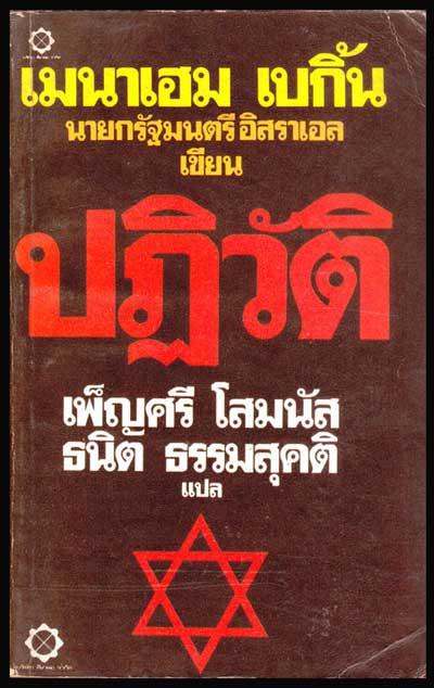 ปฏิวัติ (The Revolt)/ เพ็ญศรี โสมนัส