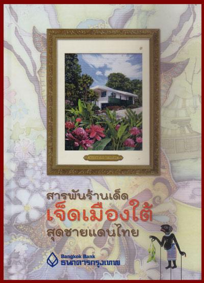 สารพันร้านเด็ดเจ็ดเมืองใต้สุดชายแดนไทย