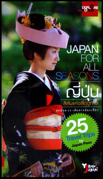 ญี่ปุ่น สีสันแห่งสี่ฤดูกาล (Japan for all seasons)