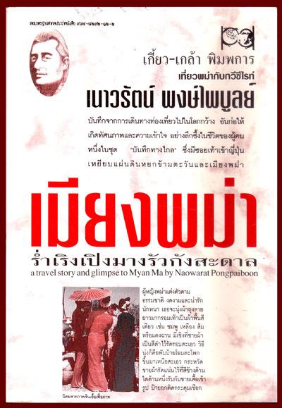 เมียงพม่า / เนาวรัตน์ พงษ์ไพบูลย์