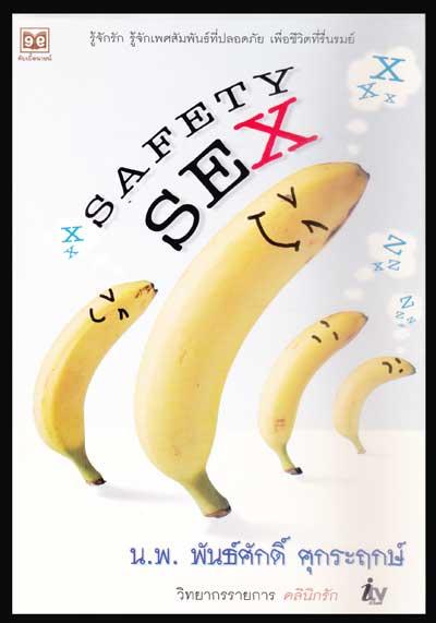Safety sex / น.พ.พันธ์ศักดิ์  ศุกระฤกษ์