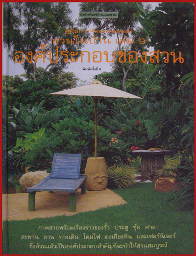 คู่มือการจัดและตกแต่ง องค์ประกอบของสวน (สวนในบ้าน เล่ม 9)