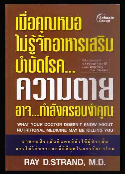 เมื่อคุณหมอไม่รู้จักอาหารเสริมบำบัดโรค...ความตายอาจ...กำลังครอบงำคุณ