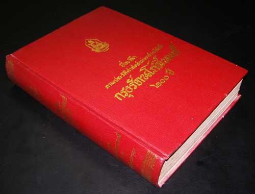 ที่ระลึกภาพประวัติศาสตร์แห่งราชวงศ์จักรีกรุงรัตนโกสินทร์ 200 ปี 9