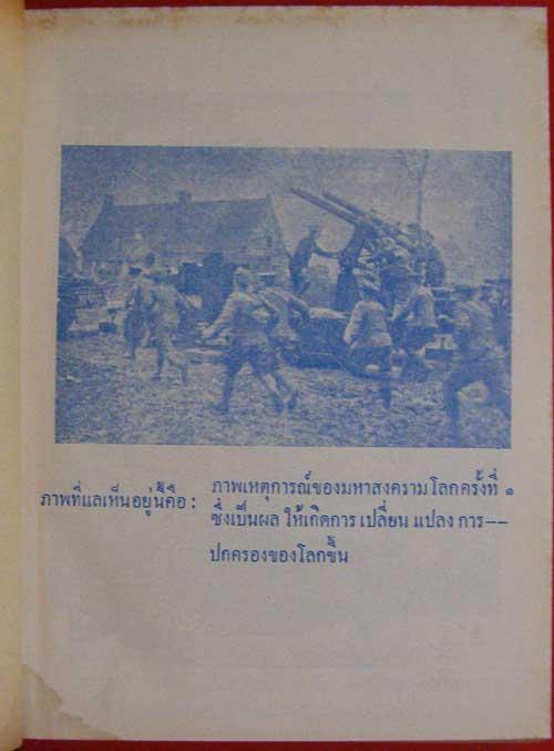 สารคดีประวัติศาสตร์ทั่วโลก หลังสงครามโลกครั้งที่ 2 จนถึง ยุคปฏิรูป 5
