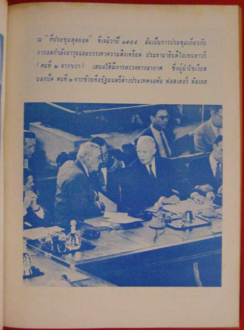 สารคดีประวัติศาสตร์ทั่วโลก หลังสงครามโลกครั้งที่ 2 จนถึง ยุคปฏิรูป 8
