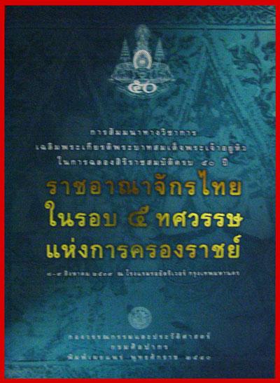 ราชอาณาจักรไทยในรอบ ๕ ทศวรรษแห่งการครองราชย์