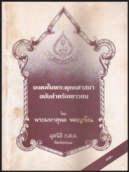 มงคลในพระพุทธศาสนาฉบับสำหรับเยาวชน
