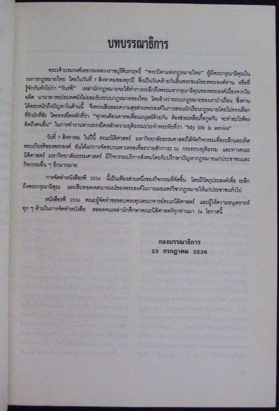 พระเจ้าบรมวงศ์เธอกรมหลวงราชบุรี (รพี  พฒ์นศักดิ์) 3