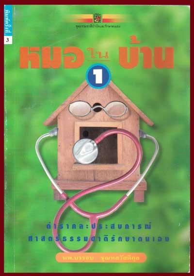 หมอในบ้าน 1
