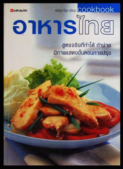 อาหารไทย(cookbook)