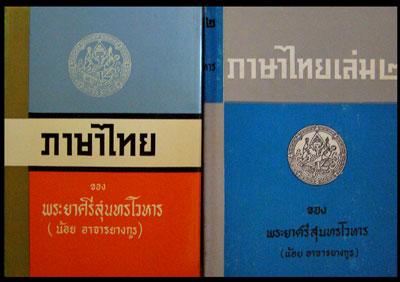 ภาษาไทยของ พระยาศรีสุนทรโวหาร(เล่ม 1-2) / น้อย อาจารยางกูร