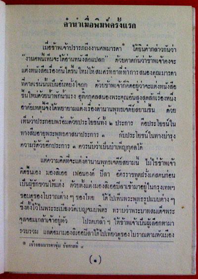 ตำนานพระพุทธเจดีย์ / กรมพระยาดำรงราชานุภาพ 1
