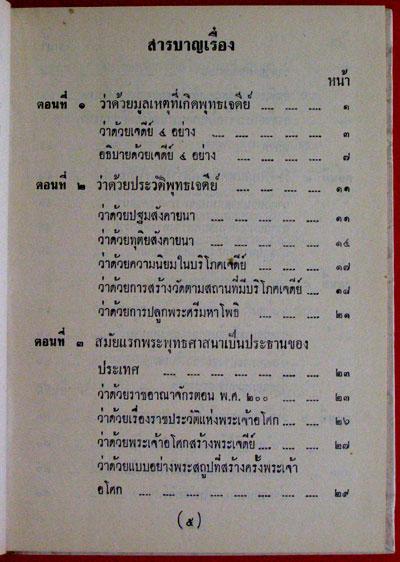 ตำนานพระพุทธเจดีย์ / กรมพระยาดำรงราชานุภาพ 2