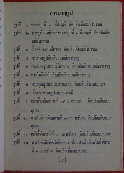 ตำนานพระพุทธเจดีย์ / กรมพระยาดำรงราชานุภาพ 3