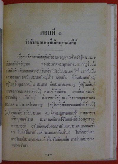 ตำนานพระพุทธเจดีย์ / กรมพระยาดำรงราชานุภาพ 10