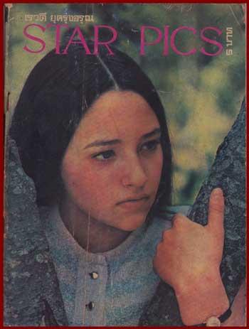 เรวดี ยุครุ่งอรุณ STAR PICS / ธันวาคม 2513 ปีที่ 14 ฉบับที 10