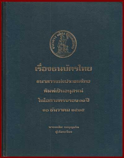 เรื่องธนบัตรไทย / ที่ระลึกในโอกาสครบรอบ 30 ปี ธนาคารแห่งประเทศไทย
