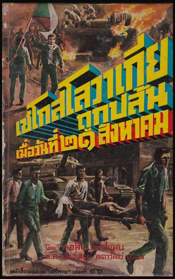 เชโกสโลวาเกียถูกปล้น (หนังสือแปลชุด เสรีภาพ เล่มที่ 46)