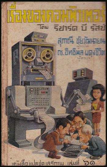 เรื่องของคอทพิวเตอร์ (หนังสือแปลชุด เสรีภาพ เล่มที่ 61)