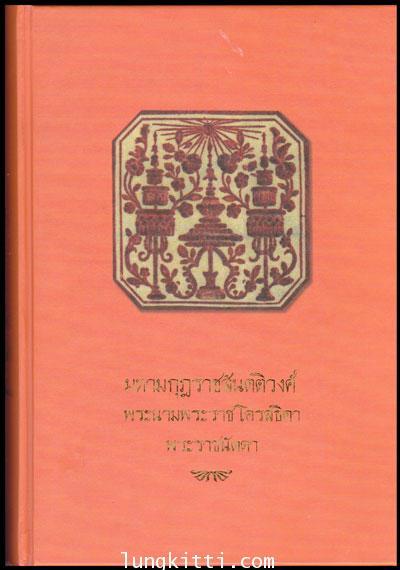 มหามงกุฎราชสันตติวงศ์ : พระนามพระราชโอรสธิดา พระราชนัดดา