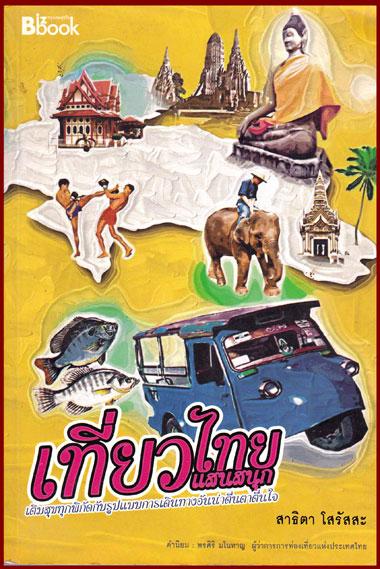 เที่ยวไทยแสนสนุก หนังสือชุดประทับใจไทยแลนด์ 1