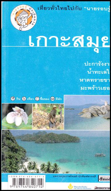 """เที่ยวทั่วไทยไปกับ """"นายรอบรู้"""" เกาะสมุย"""