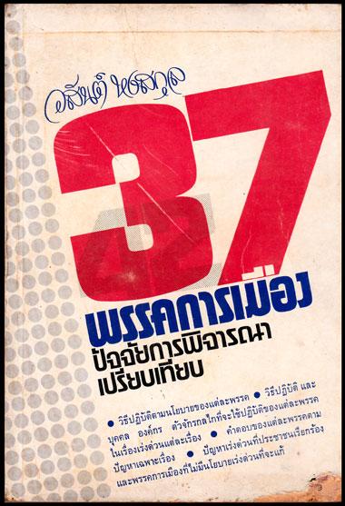 37 พรรคการเมือง ปัจจับการพิจารณาเปรีนยเทียบ / วสันต์ หงสกุล