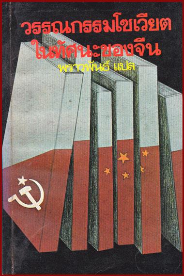 วรรณกรรมโซเวียต ในทัศนะของจีน