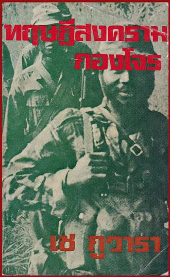 ทฤษฎีสงครามกองโจร (Guerrilla Warfare) / เช กูวารา