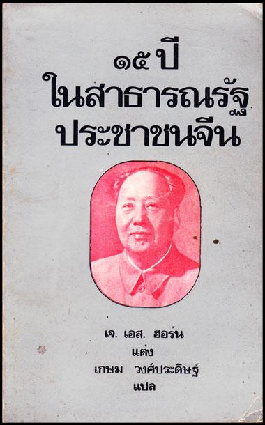 15 ปี ในสาธารณรัฐประชาชนจีน / เจ. เอส. ฮอร์น