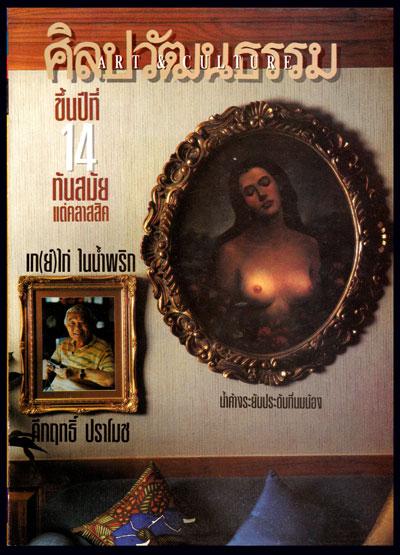 ศิลปวัฒนธรรม ปีที่ 14 ฉบับที่ 1 พฤศจิกายน 2535