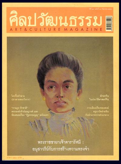 ศิลปวัฒนธรรม ปีที่ 29 ฉบับที่ 11 กันยายน 2551